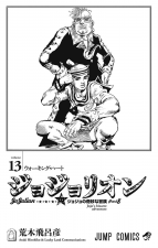 JJL Volume 13 Illustration.png