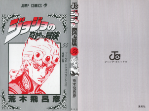 Volume 54 Book Cover.png