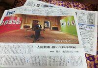 Araki asahi shinbun big photo.jpg