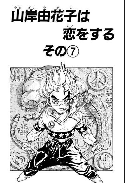 Chapter 300 Bunkoban.jpg