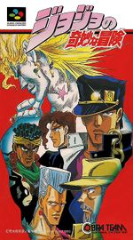 JoJo's Bizarre Adventure (SFC Game)