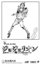JJL Volume 9 Illustration.png