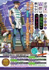 TSKR OVA 3-4 UJ Promo.jpeg