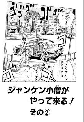 Chapter 372 Bunkoban.jpg