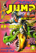 1 VJUMP - 1993-02 Cover.png