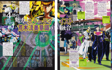 Animage May 2016 Page 52&53.png