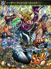 JJSS Caesar3.jpg