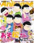 Animage November 2017.png