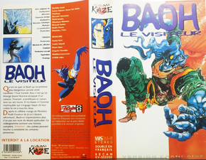 Baoh OVA French VHS Spread.png