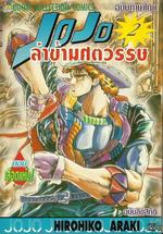 THjojo-vol2.png