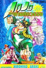 THjojo-vol16.png