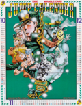 WSJ no.5 1990 Miracle Calendar.png
