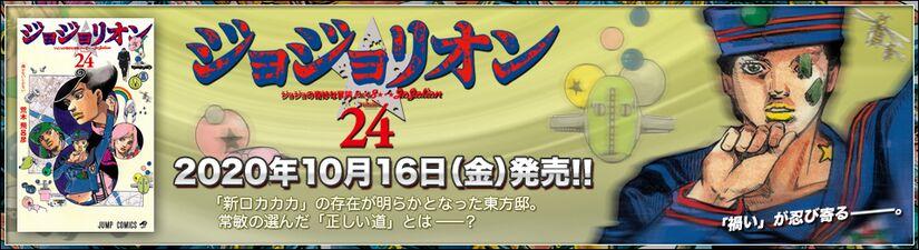 Araki-jojo header 2020-11-17.jpg