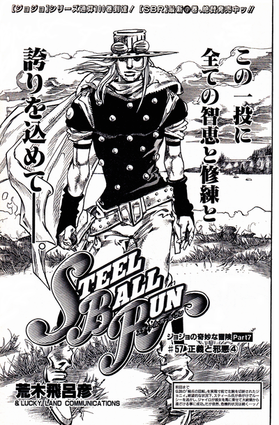 SBR Chapter 82 Magazine.png