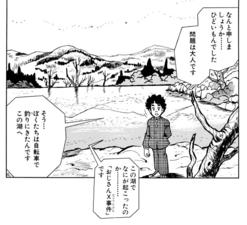Koichi Mugikari Two Old Guys Incident.png