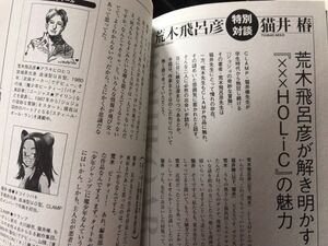 XxxHolic interview.jpg