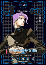Jojonium 12 Library Poster.png
