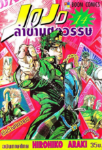 THjojo-vol14.png