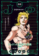 Jojonium 3 Library Poster.png