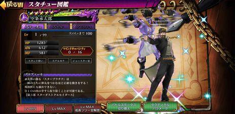 DR3Jotaro5starB.jpg