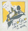 GioGio1998NewYear.png