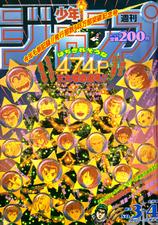Weekly Jump January 10 1994.png