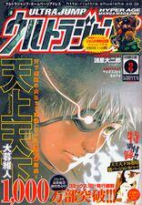 1 Feb2007UJ Cover.jpg