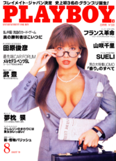Playboy Japan August 1989.png