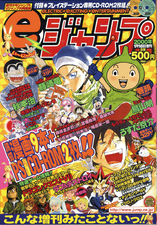 EJumpJan2000Cover.png