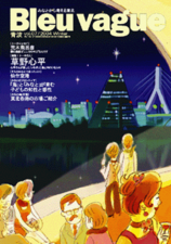 BleuVagueWinter2004Cover.png