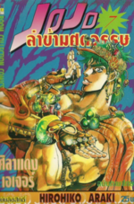 THjojo-vol7.png