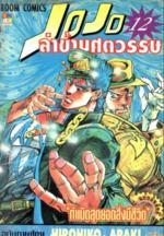 THjojo-vol12.png