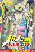 THjojo-vol22.png