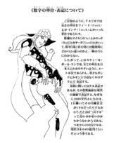 SBR Chapter 1 Tailpiece.png