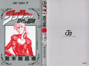 Volume 52 Book Cover.png