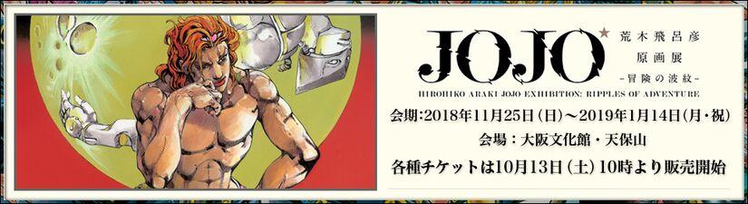 Araki-jojo header 2018-10-24.jpg
