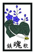 Hanafuda5-12-2.jpg