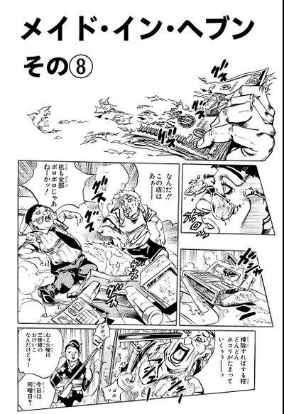 SO Chapter 156 Cover B Bunkoban.jpg