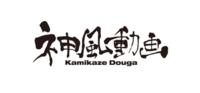 Kamikaze Logo Two.png