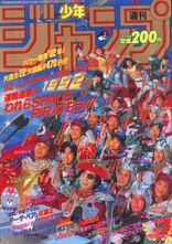 Weekly Jump January 20 1992.jpg