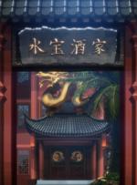 Jade garden anime.png