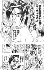 Taizo Vol 1 01 110.jpg