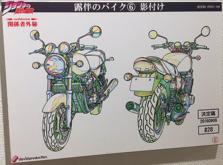 Rohan's Bike-MS.2.png
