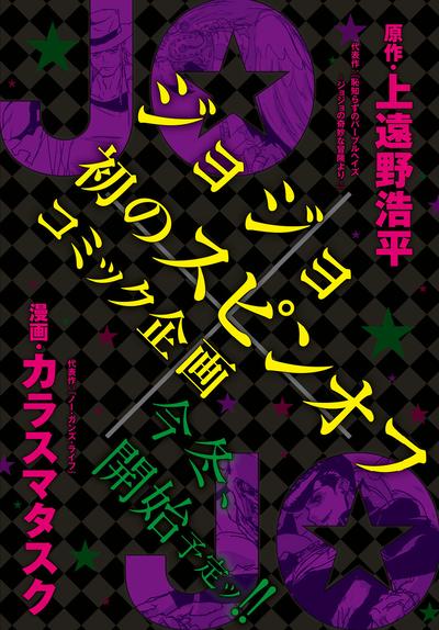 Kohei Kadono x Tasuku Karasuma.png