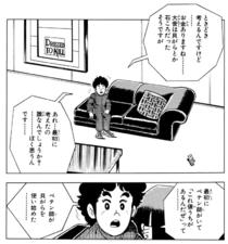 Koichi Mugikari Prank Corpse Incident.png