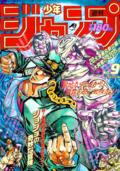 Weekly Jump Feb 12, 1990.png