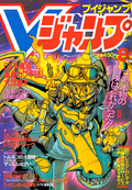 V Jump August 1993.png