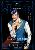JJNM Now on Sale Vol. 14 Poster.png