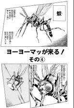 SO Chapter 81 Bunkoban.jpg