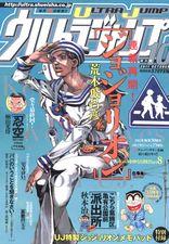 Ultra Jump October 2011.jpg